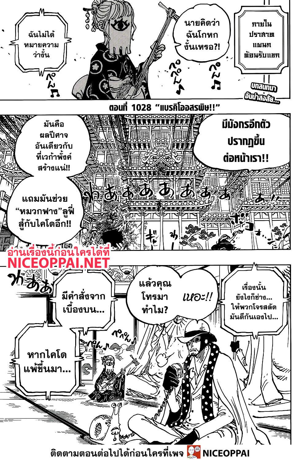 One Piece 1028 TH
